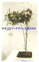2004年日本フラワーデザイナー大賞 後期アレンジメント部門一位・ブルーリボン受賞作品
